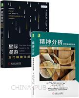 [套装书]精神分析:思想集体的视角+星际漫游:当代精神分析指南(2册)