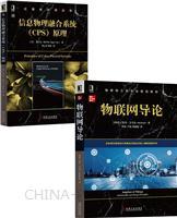 [套装书]物联网导论+信息物理融合系统(CPS)原理(2册)