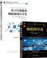 [套装书]物联网导论+基于区块链的物联网项目开发(2册)