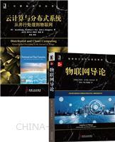 [套装书]物联网导论+云计算与分布式系统:从并行处理到物联网(经典分布式系统理论与云计算和物联网新技术的完美结合)(2册)