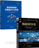 [套装书]物联网导论+智能物联网的存储器设计与实现(2册)