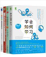 [套装书]学会如何学习+终结拖延症+如何高效记忆(原书第2版)+超级学霸:受用终身的速效学习法(4册)