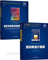 [套装书]低功耗设计精解+综合与时序分析的设计约束:Synopsys设计约束(SDC)实用指南(2册)