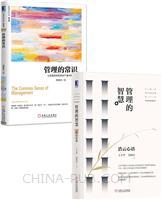 [套装书]管理的智慧:浩云心语+管理的常识:让管理发挥绩效的8个基本概念(修订版)(2册)