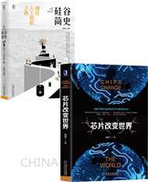 [套装书]芯片改变世界+硅谷简史:通往人工智能之路(2册)