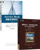 [套装书]数据中心一体化最佳实践:设计仓储级计算机(原书第3版)+Service Mesh微服务架构设计(2册)