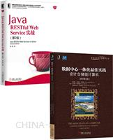 [套装书]数据中心一体化最佳实践:设计仓储级计算机(原书第3版)+Java RESTful Web Service实战 (第2版)(2册)
