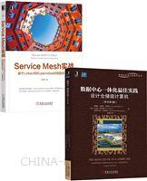 [套装书]数据中心一体化最佳实践:设计仓储级计算机(原书第3版)+Service Mesh实战:基于Linkerd和Kubernetes的微服务实践(2册)