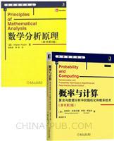 [套装书]概率与计算:算法与数据分析中的随机化和概率技术(原书第2版)+数学分析原理(原书第3版)(2册)