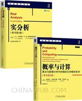 [套装书]概率与计算:算法与数据分析中的随机化和概率技术(原书第2版)+实分析(原书第4版)(2册)