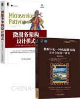 [套装书]数据中心一体化最佳实践:设计仓储级计算机(原书第3版)+微服务架构设计模式(2册)