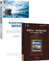 [套装书]数据中心一体化最佳实践:设计仓储级计算机(原书第3版)+Kubernetes进阶实战(2册)