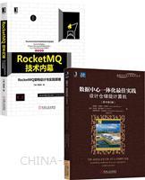 [套装书]数据中心一体化最佳实践:设计仓储级计算机(原书第3版)+RocketMQ技术内幕:RocketMQ架构设计与实现原理(2册)