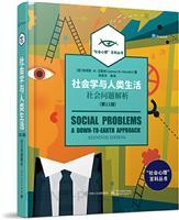 社会学与人类生活:社会问题解析(第11版)(全彩)