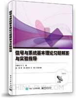 信号与系统基本理论习题解答与实验指导