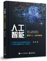人工智能:重塑个人、商业与社会
