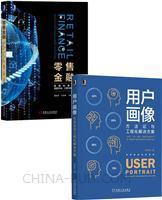 [套装书]用户画像:方法论与工程化解决方案+零售金融:数据化用户经营方法、工具与实践(2册)