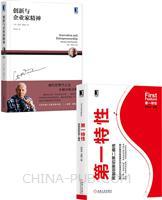 [套装书]第一特性:跨越创新的第二曲线+创新与企业家精神(2册)
