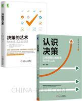 [套装书]认识决策:以模糊集和粗糙集为分析工具+决策的艺术(2册)