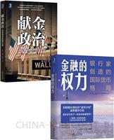 [套装书]金融的权力:银行家创造的国际货币格局+献金政治:总统背后的银行家(2册)