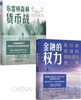 [套装书]金融的权力:银行家创造的国际货币格局+布雷顿森林货币战:美元如何统治世界(典藏版)(2册)