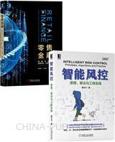 [套装书]智能风控:原理、算法与工程实践+零售金融:数据化用户经营方法、工具与实践(2册)