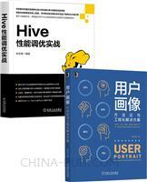 [套装书]用户画像:方法论与工程化解决方案+Hive性能调优实战(2册)