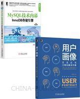 [套装书]用户画像:方法论与工程化解决方案+MySQL技术内幕:InnoDB存储引擎(第2版)(2册)