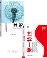 [套装书]第一特性:跨越创新的第二曲线+共识:与经理人的九封交流信(2册)