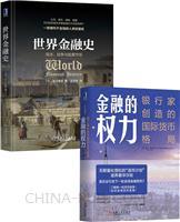 [套装书]金融的权力:银行家创造的国际货币格局+世界金融史:泡沫、战争与股票市场(2册)