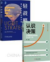 [套装书]认识决策:以模糊集和粗糙集为分析工具+轻战略:量子时代的敏捷决策(2册)