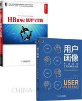 [套装书]用户画像:方法论与工程化解决方案+HBase原理与实践(2册)