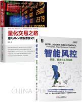 [套装书]智能风控:原理、算法与工程实践+量化交易之路:用Python做股票量化分析(2册)