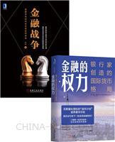 [套装书]金融的权力:银行家创造的国际货币格局+金融战争:金融资本如何在全球掠夺财富(2册)