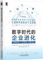 (特价书)数字时代的企业进化:机器智能+人类智能=无限创新