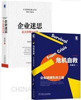 [套装书]危机自救:企业逆境生存之道+企业迷思:北大管理公开课(2册)