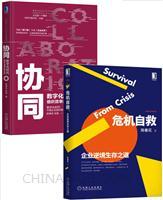 [套装书]危机自救:企业逆境生存之道+协同:数字化时代组织效率的本质(2册)