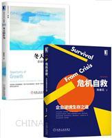 [套装书]危机自救:企业逆境生存之道+冬天的作为:企业如何逆境增长(修订版)(2册)