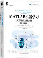 (特价书)MATLAB机器学习:人工智能工程实践(原书第2版)