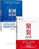 [套装书]聚裂:云+AI+5G的新商业逻辑+私域流量池(2册)