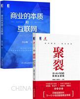 [套装书]聚裂:云+AI+5G的新商业逻辑+商业的本质和互联网(2册)