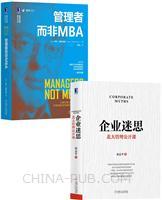 [套装书]企业迷思:北大管理公开课+管理者而非MBA(2册)