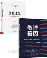 [套装书]敏捷基因:数字纪元的组织、人才和领导力+企业迷思:北大管理公开课(2册)