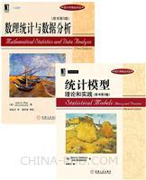 [套装书]统计模型:理论和实践(原书第2版)+数理统计与数据分析(原书第3版)(2册)