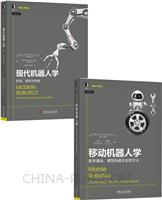 [套装书]移动机器人学:数学基础、模型构建及实现方法+现代机器人学:机构、规划与控制(2册)