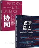 [套装书]敏捷基因:数字纪元的组织、人才和领导力+协同:数字化时代组织效率的本质(2册)