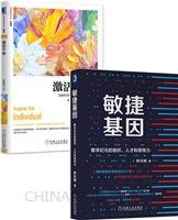 [套装书]敏捷基因:数字纪元的组织、人才和领导力+激活个体:互联时代的组织管理新范式(珍藏版)(2册)