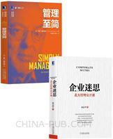 [套装书]企业迷思:北大管理公开课+管理至简(2册)