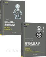 [套装书]移动机器人学:数学基础、模型构建及实现方法+移动机器人原理与设计(2册)