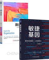 [套装书]敏捷基因:数字纪元的组织、人才和领导力+激活组织:从个体价值到集合智慧(2册)